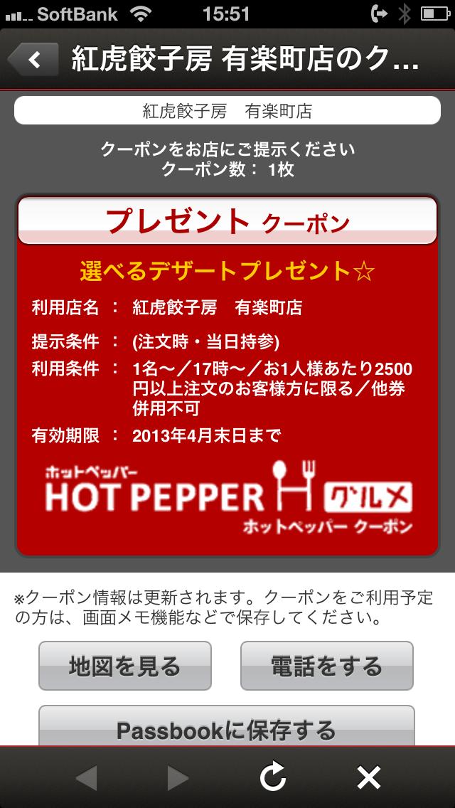 hotpepper2